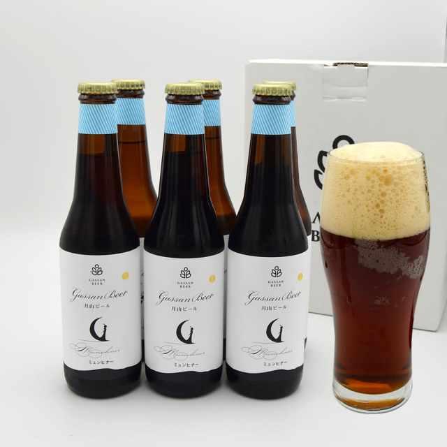 西川町総合開発/月山ビール(ミュンヒナー330ml×6本セット)[箱入]