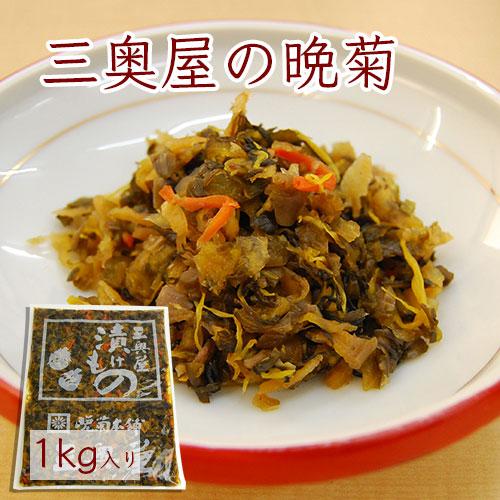 【三奥屋】晩菊1kg