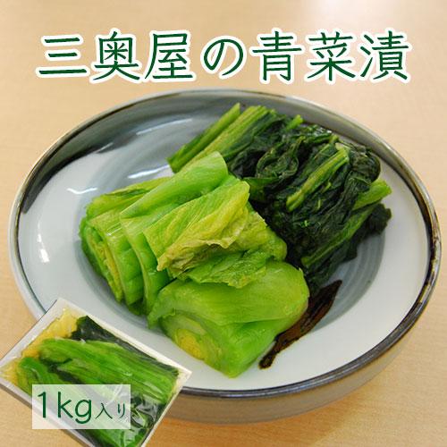 【三奥屋】の青菜漬1kg