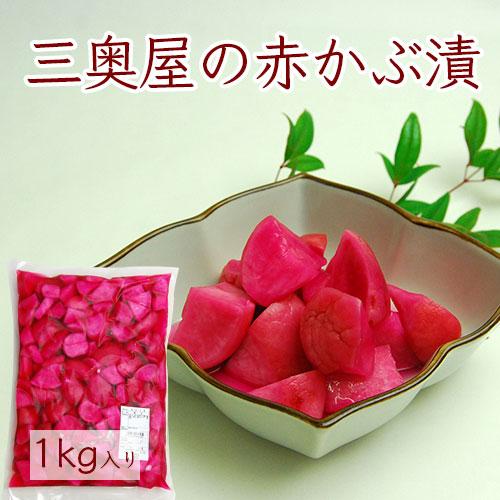 【三奥屋】赤かぶ漬1kg