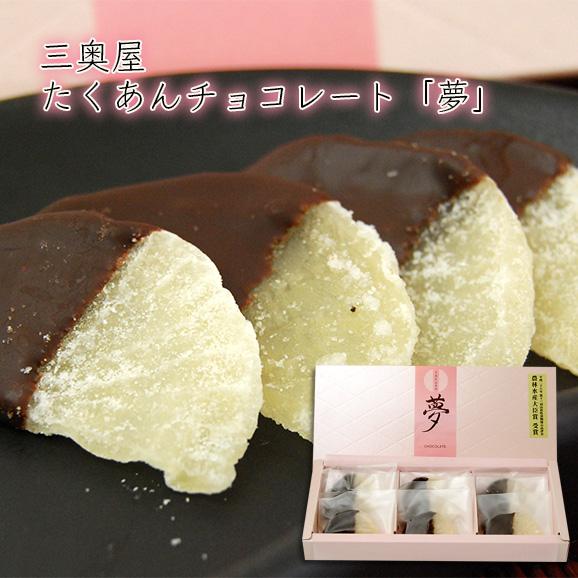 【三奥屋】たくあんチョコレート「夢」