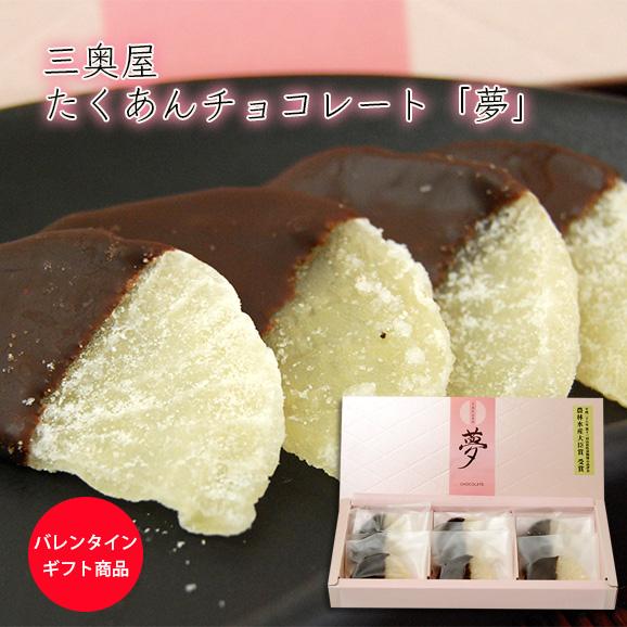 【バレンタインギフト】三奥屋たくあんチョコレート「夢」