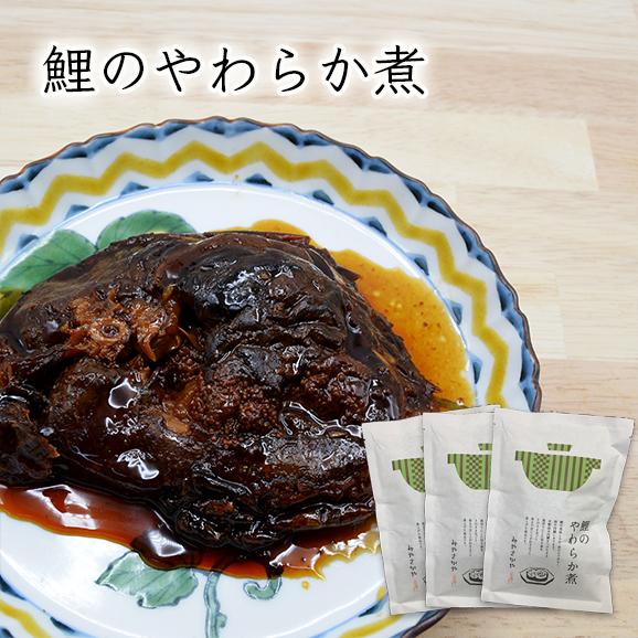 鯉のやわらか煮 3切詰合せ(140g×3袋)[化粧箱入]