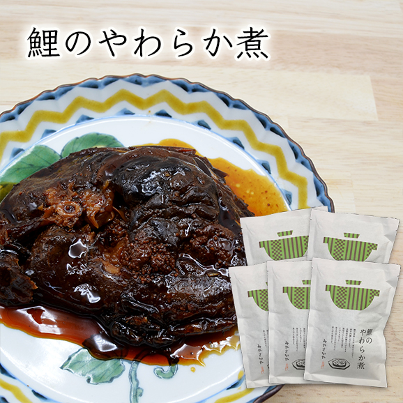 鯉のやわらか煮 5切詰合せ(140g×5袋)[化粧箱入]