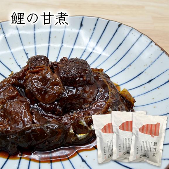鯉の甘煮 3切詰合せ(170g×3袋)[化粧箱入]