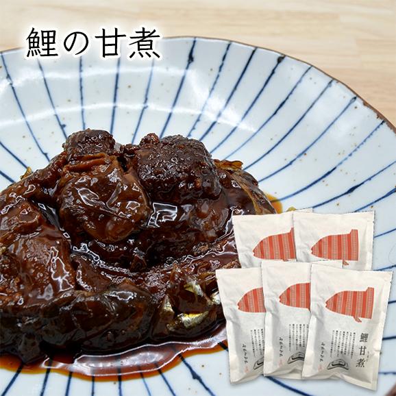 鯉の甘煮 5切詰合せ(170g×5袋)[化粧箱入]