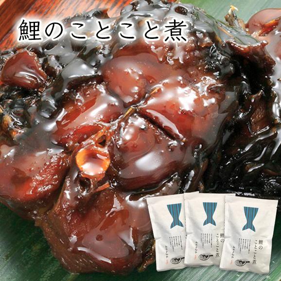 鯉のことこと煮 3切詰合せ(150g×3袋)[化粧箱入]