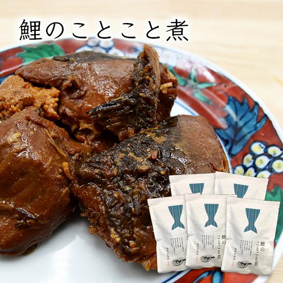 鯉のことこと煮 5切詰合せ(150g×5袋)[化粧箱入]