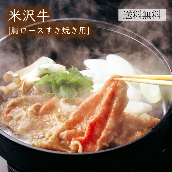 米沢牛[肩ロースすき焼き用]400g