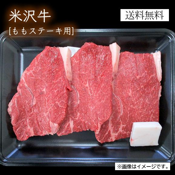米沢牛[ももステーキ用]110g×3枚