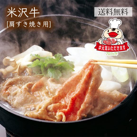 米沢牛[肩すき焼き用]450g