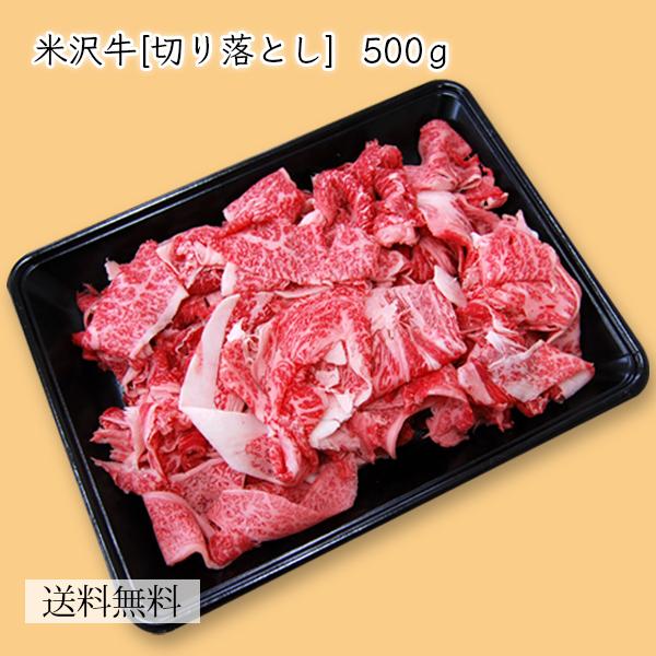 [送料無料]米沢牛切り落とし500g