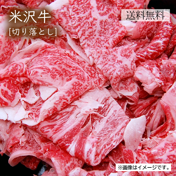 米沢牛[切り落とし]500g