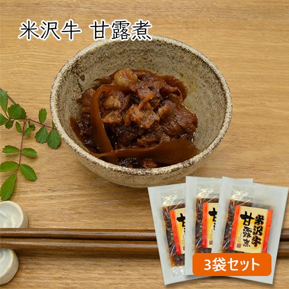 米沢牛/甘露煮3袋セット(130g×3袋)
