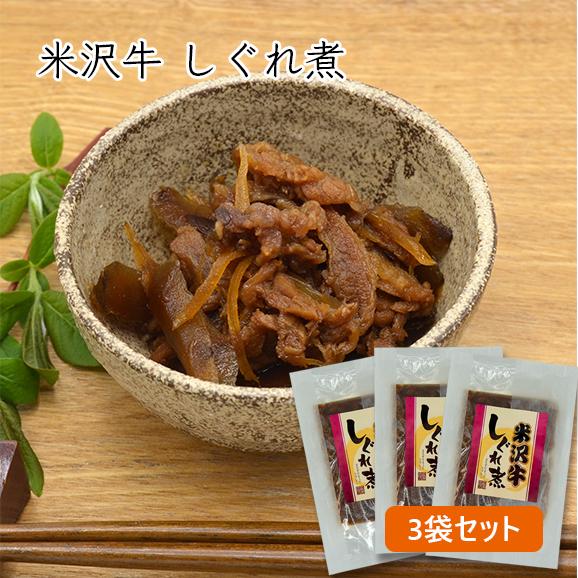米沢牛/しぐれ煮3袋セット(130g×3袋)