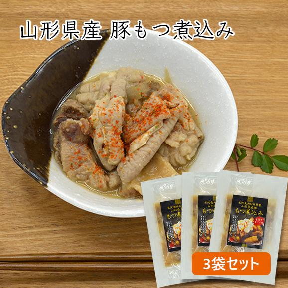 山形県産豚もつ煮込み(米沢牛すじ入り)3袋セット(150g×3袋)
