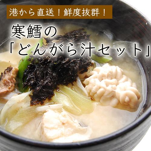 【期間限定】寒鱈のどんがら汁セット(半身)