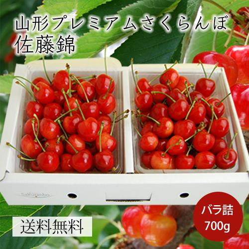 プレミアムさくらんぼ佐藤錦700gバラ詰Lサイズ以上(350g×2)