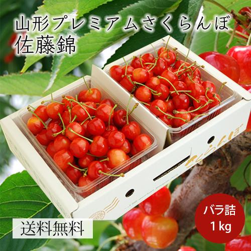 プレミアムさくらんぼ佐藤錦1kgバラ詰Lサイズ以上(500g×2)
