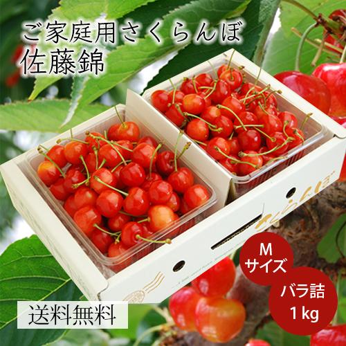 《ご家庭用》さくらんぼ佐藤錦1kgバラ詰Mサイズ(500g×2)