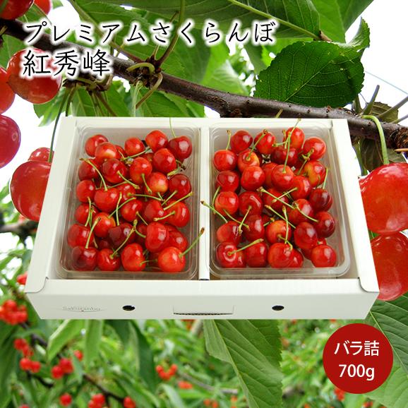 [送料無料]プレミアムさくらんぼ紅秀峰700gバラ詰Lサイズ以上(350g×2)