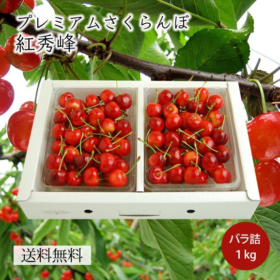 プレミアムさくらんぼ紅秀峰1kgバラ詰Lサイズ以上(500g×2)