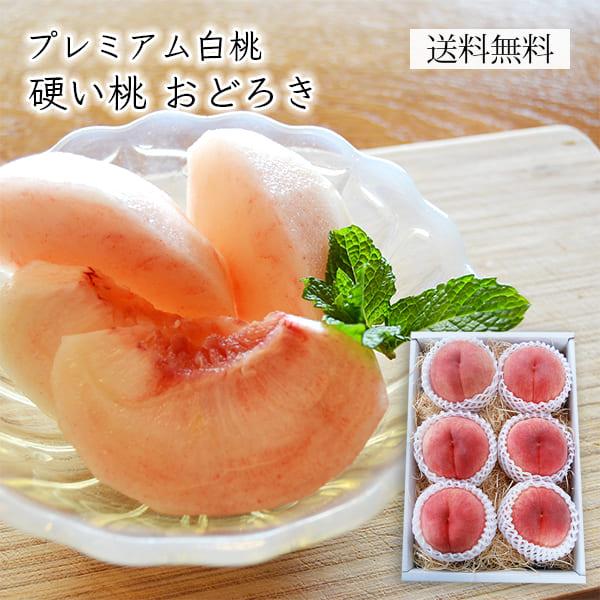 プレミアム白桃 硬い桃おどろき2kg(5~7玉)
