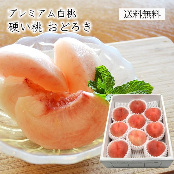 プレミアム白桃 硬い桃おどろき3kg(9~11玉)