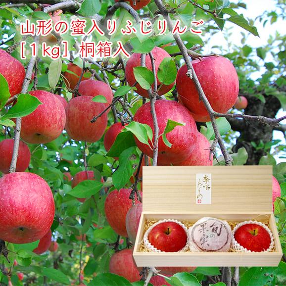 【旬果】山形の蜜入りふじりんご1kg[桐箱入]