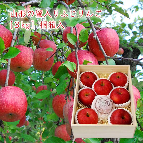 【旬果】山形の蜜入りふじりんご3kg[桐箱入]