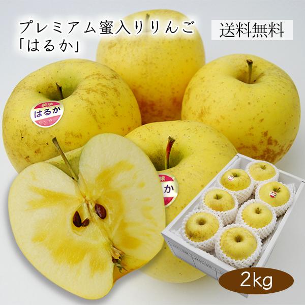 プレミアム蜜入りりんご はるか2kg(6~9玉)