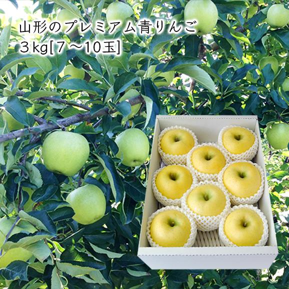 山形のプレミアム青りんご 3kg(7-10玉)【化粧箱入】