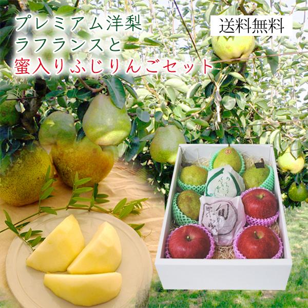プレミアム洋梨ラフランスと蜜入りふじりんご約3kg(8~12玉)[化粧箱]