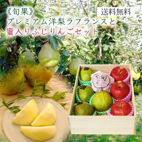 《旬果》プレミアム洋梨ラフランスと蜜入りふじりんご約3kg(各4玉)[桐箱入]