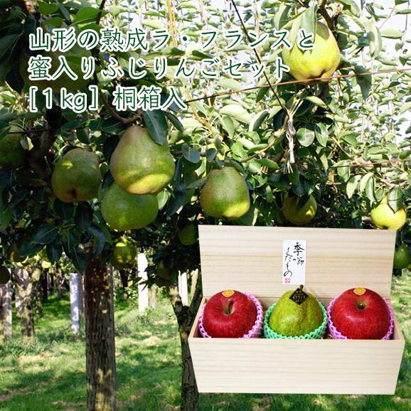 【旬果】山形の熟成ラフランスと蜜入りふじりんごセット1kg[桐箱入]