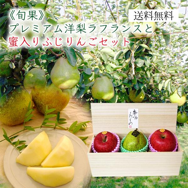 《旬果》プレミアム洋梨ラフランスと蜜入りふじりんご約1kg[桐箱入]