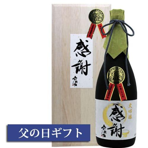 六歌仙父の日限定酒