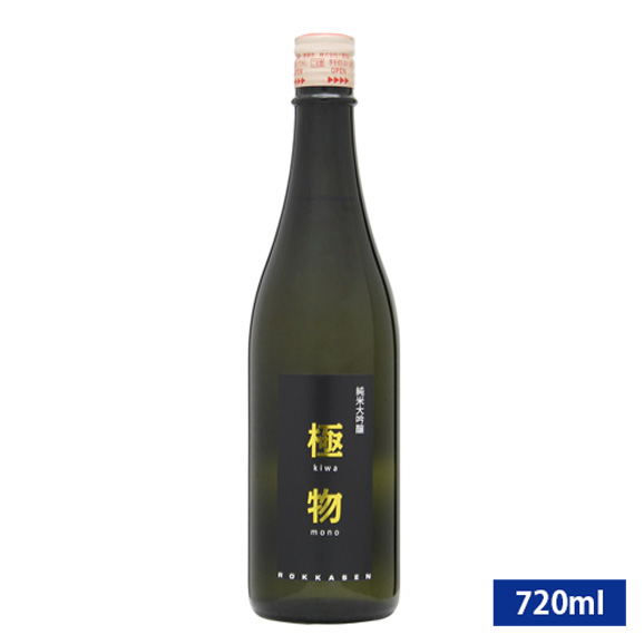 六歌仙/極物 純米大吟醸(720ml)