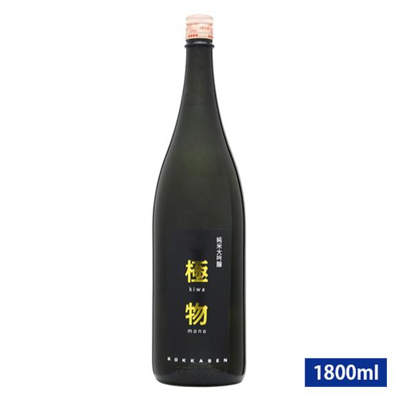 六歌仙/極物 純米大吟醸(1800ml)