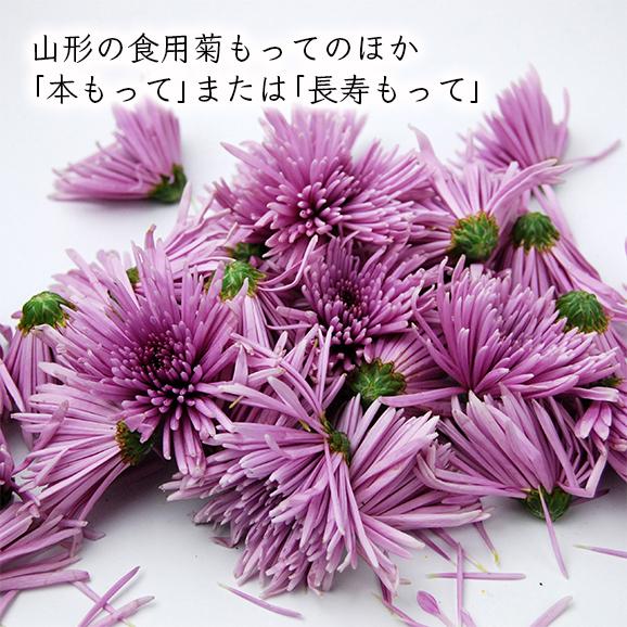 山形の食用菊もってのほか「本もって」または「長寿もって」1kg