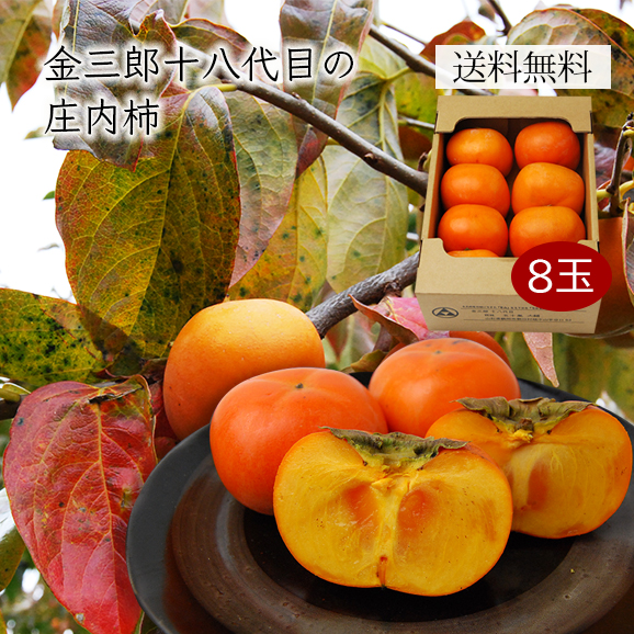 金三郎十八代目の庄内柿Lサイズ約1.5kg(8玉)