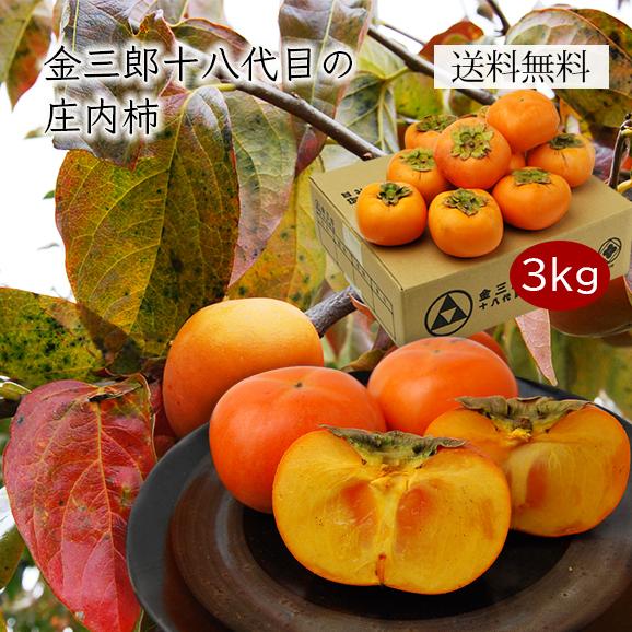 金三郎十八代目の庄内柿Lサイズ約3kg(約18玉)