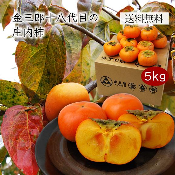 金三郎十八代目の庄内柿Lサイズ約5kg(約28玉)