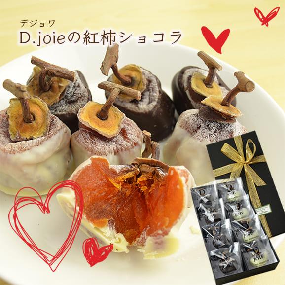 【バレンタインギフト】D.joieの紅柿ショコラ[8個入]箱入