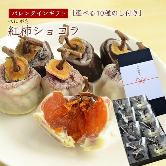 【バレンタインに感謝を贈ろう】紅柿ショコラ(8個入)[箱入]