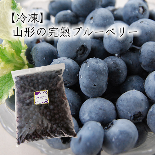 【冷凍】山形の完熟ブルーベリー1kg