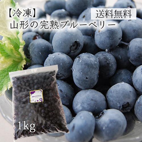[送料無料]【冷凍】山形の完熟ブルーベリー1kg[箱入]