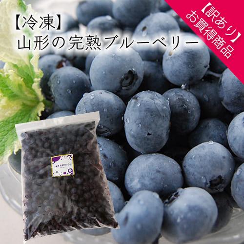 [送料無料]【訳あり】【冷凍】山形の完熟ブルーベリー1kg[箱入]