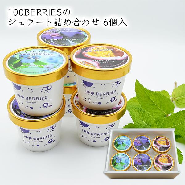 100BERRIESのジェラート詰め合せ6個入[箱入]