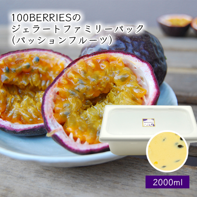 100BERRIESのジェラートファミリーパック2000ml(パッションフルーツ)[箱入]